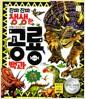 진짜진짜 생생한 공룡백과