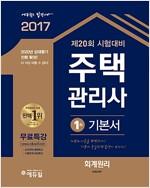 2017 에듀윌 주택관리사 1차 기본서 회계원리