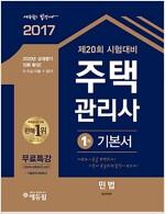 2017 에듀윌 주택관리사 1차 기본서 민법