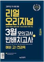 2017 리얼 오리지널 예비 고1 3월 전국연합 모의고사 & 반 배치고사 (2017년)