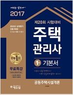 2017 에듀윌 주택관리사 1차 기본서 공동주택시설개론