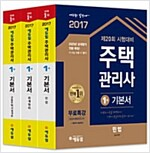 2017 에듀윌 주택관리사 1차 기본서 세트 - 전3권