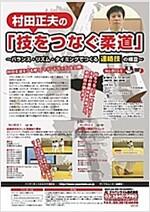 村田正夫 の 「 技 を つなぐ 柔道 」 ~ 連絡技 の 極意 ~ [ 柔道 DVD 番號 802 ] (DVD)