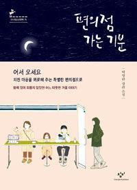 편의점 가는 기분 :박영란 장편소설