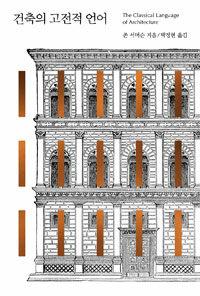 건축의 고전적 언어