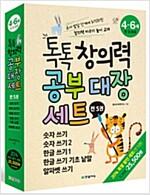 톡톡 창의력 공부대장 세트 - 전5권