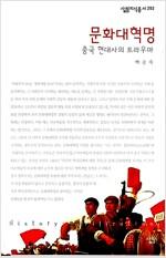 문화대혁명 - 중국 현대사의 트라우마
