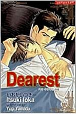 [중고] Dearest, 가장 사랑하는 사람