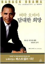 버락 오바마의 담대한 희망