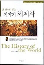[중고] 한 권으로 읽는 이야기 세계사