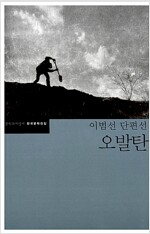 [중고] 오발탄
