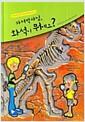 [중고] 파커박사님, 화석이 뭐예요?