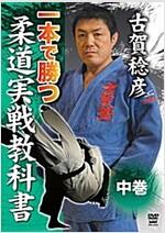 古賀稔彦 一本で勝つ 柔道實戰敎科書 中卷 [DVD] (DVD)