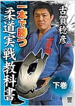 古賀稔彦 一本で勝つ柔道實戰敎科書 下卷 [DVD] (DVD)