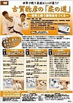 457 古賀稔彦の「柔の道」~世界と戰う勝負技をつくる~ (DVD)