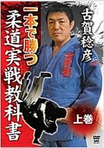 古賀稔彦 一本で勝つ 柔道實戰敎科書 上卷 [DVD] (DVD)