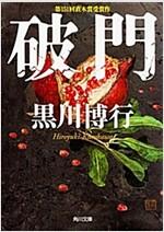 破門 (角川文庫) (文庫)