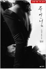 [합본] 주인님 (전2권/완결)