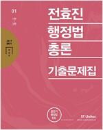 2017 전효진 행정법총론 기출문제집 - 전2권