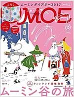MOE (モエ) 2016年 12月號 [雜誌]