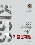 [중고] 2017 손진숙 KISS 영어 기출문제집 - 전3권