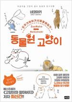 [중고] 동물원 고양이 1
