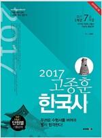 2017 고종훈 한국사 최근5개년 단원별 기출문제 (7급계열)