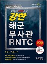 2017 에듀윌 강한 해군 부사관 RNTC