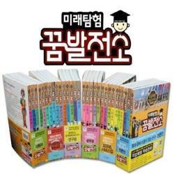 [2016년국일아이]미래탐험 꿈발전소(정품)최신간(전30권)미...