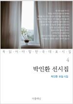 박인환 선시집 : 박인환 유일 시집 - 꼭 읽어야 할 한국 대표 시집 04