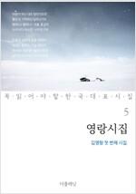 영랑시집 : 김영랑 첫 번째 시집 - 꼭 읽어야 할 한국 대표 시집 05