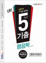 2017 에듀윌 7.9급 공무원 5개년 기출 행정학