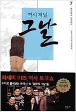 [중고] 역사저널 그날 7