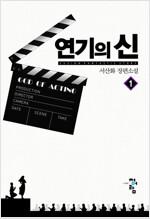 [세트] 연기의 신 (총7권/완결)
