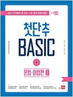 [중고] 첫단추 BASIC 문법 어법편 1