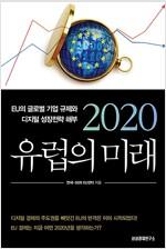 2020 유럽의 미래