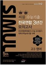 씨뮬 5th 수능기출 전국연합 3년간 모의고사 영어 고3 (2017년)