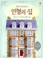 입체 조립 만들기 인형의 집 (30여 가지 가구와 인형 + 지식 그림책)