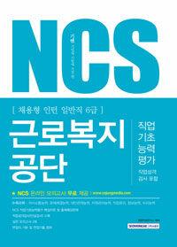 2017 기쎈 NCS 근로복지공단 직업기초능력평가(직업성격검...