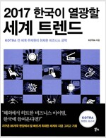2017 한국이 열광할 세계 트렌드