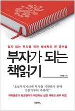 부자가 되는 책읽기