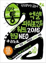 회사에서 바로 통하는 엑셀 파워포인트 워드 2016 + 한글 NEO + 원노트
