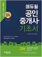 2017 에듀윌 공인중개사 1차 기초서