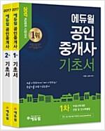 2017 에듀윌 공인중개사 1.2차 기초서 세트 - 전2권
