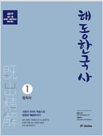 2017 해동 한국사 기출정해 - 전3권