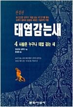 [중고] 태엽 감는 새 4 (반양장, 7500원)