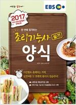 2017 EBS 에듀윌 조리기능사 실기 양식