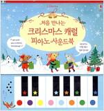 처음 만나는 크리스마스 캐럴 피아노 사운드북
