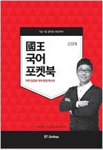 2017 國王 국어 포켓북