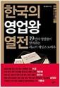 [중고] 한국의 영업왕 열전 - 19인의 영업왕이 알려주는 최고의 세일즈 노하우 (경영/2)